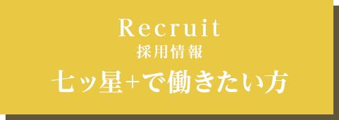 Recruit 採用情報 七ツ星+で働きたい方